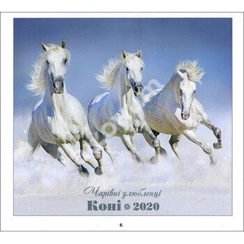 Календар настінний Перекидний на скобі на 2020 рік . « Коні . Чарівні улюбленці »