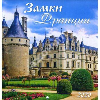 Календар настінний перекидний на скобі на 2020 рік « Замки Франції »