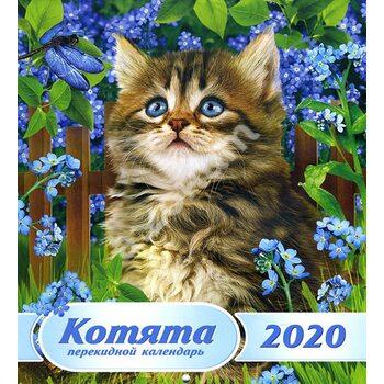 Календар настінний перекидний на скобі на 2020 рік « Кошенята »