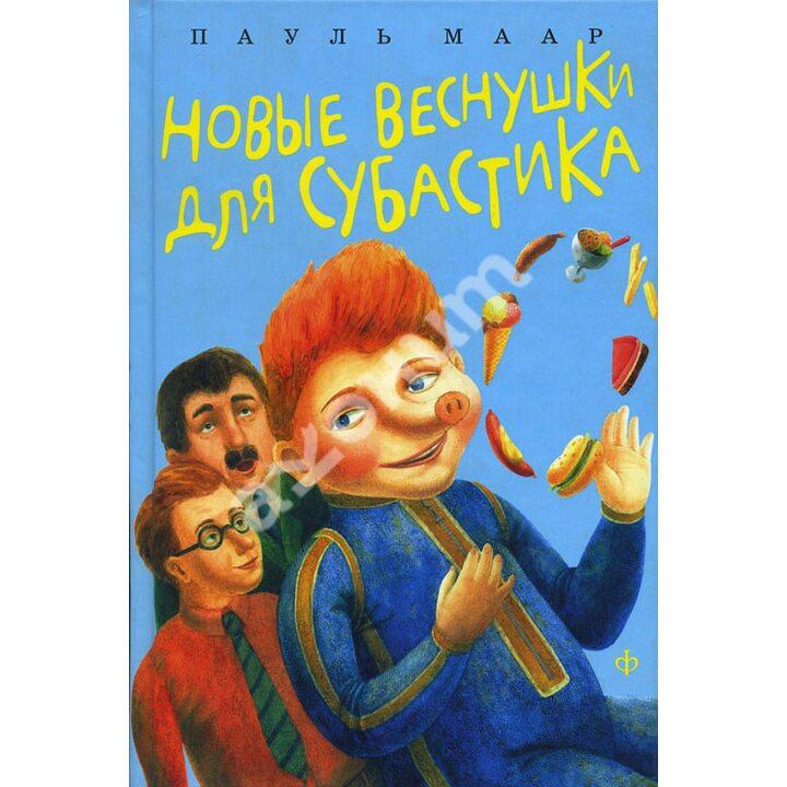 Новые веснушки для Субастика - Пауль Маар (978-5-367-02287-2)