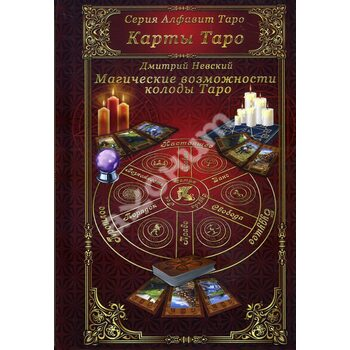 Карты Таро. Магические возможности колоды Таро
