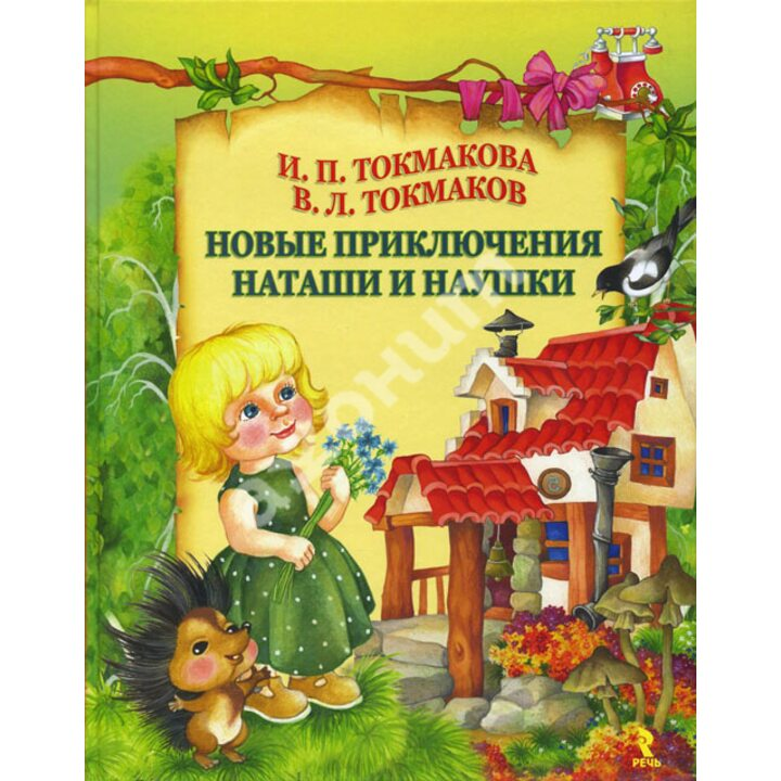 Новые приключения Наташи и Наушки - Василий Токмаков, Ирина Токмакова (978-5-9268-1329-3)