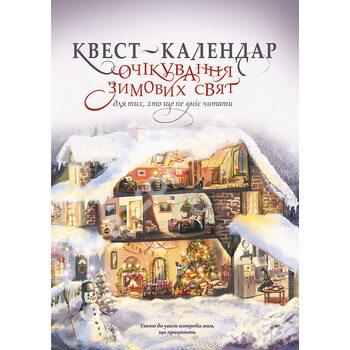 Квест - календар Очікування зимовищу свят для тих , хто Ще не вміє читати