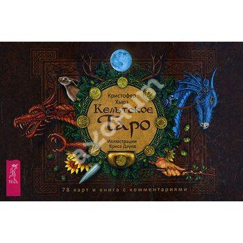Кельтське Таро ( 78 карт + книга з коментарями )