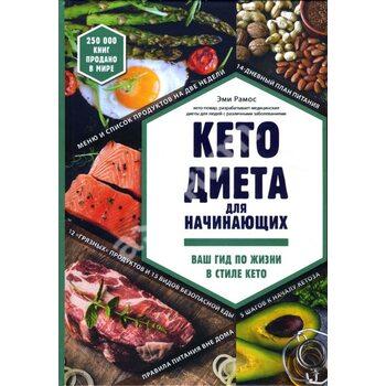 Кето - дієта для початківців . Ваш гід по життю в стилі Кето