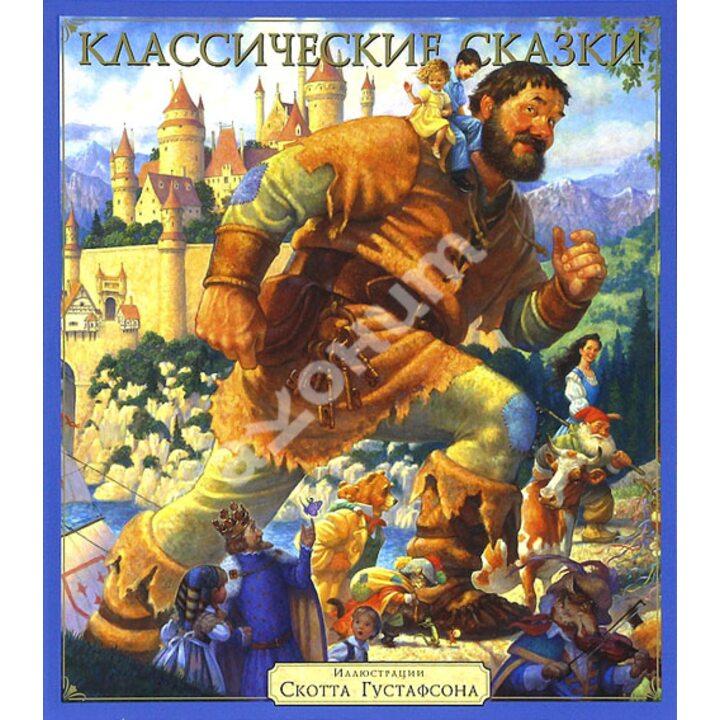 Классические сказки - (978-5-94161-837-8)