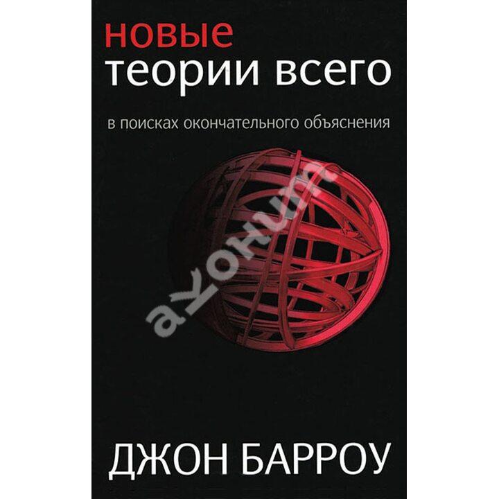 Новые теории всего - Джон Барроу (978-985-15-1457-7)