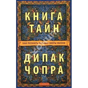 Книга таємниць . Як пізнати таємні сфери життя