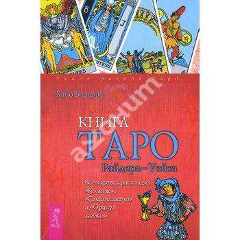 Книга Таро Райдера - Уейта . Всі карти в розкладах « Компас » , « Сліпе пляма » і « Оракул любові »