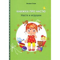 Книжка про Настю. Настя и игрушки / Anastasia is growing up. Anastasia and the toy