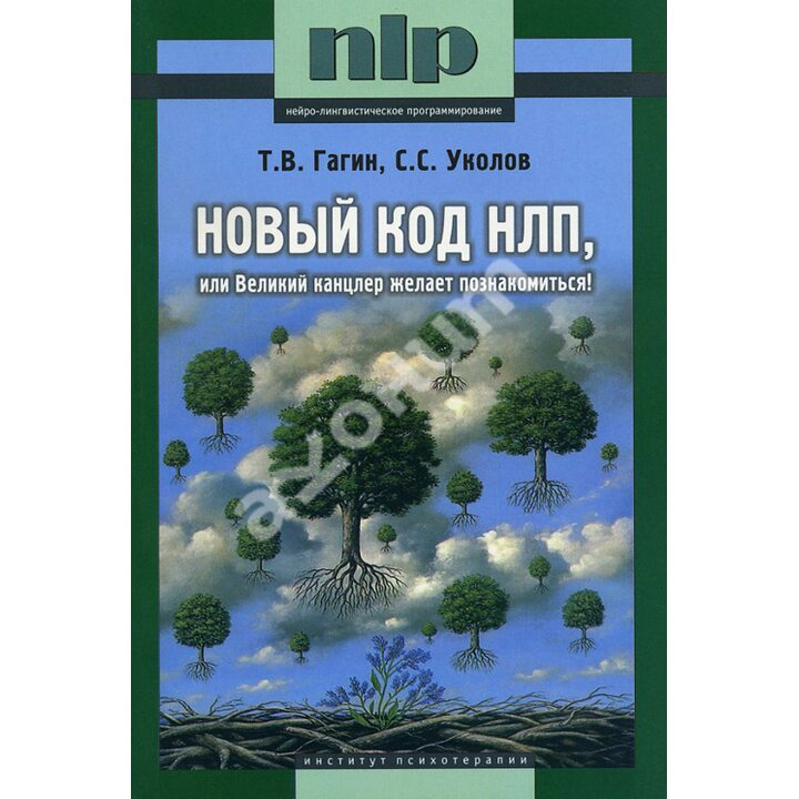 Новый код НЛП, или Великий канцлер желает познакомиться! - Станислав Уколов, Тимур Гагин (978-5-903182-81-7)