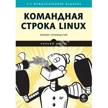 Командний рядок Linux . Повне керівництво . 2 - е міжнародне видання