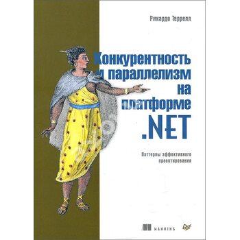 Конкурентність і паралелізм на платформі .NET . Патерни ефективного проектування