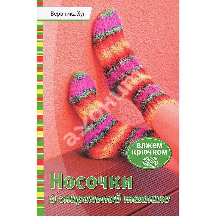 Носочки в спиральной технике - Вероника Хуг (978-5-91906-391-9)