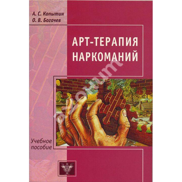 Арт-терапия наркоманий - Александр Копытин, О. Богачев (978-5-903182-59-6)