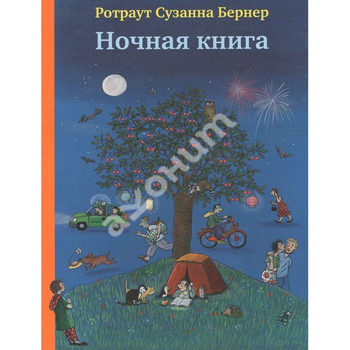 Ночная книга - Ротраут Сузанна Бернер (978-5-91759-278-7)