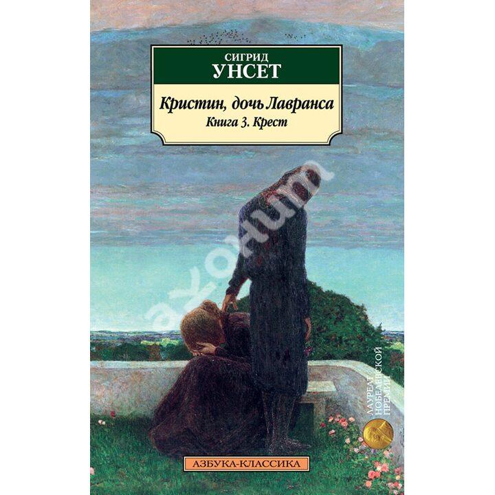 Кристин, дочь Лавранса. Книга 3. Крест - Сигрид Унсет (978-5-389-14570-2)