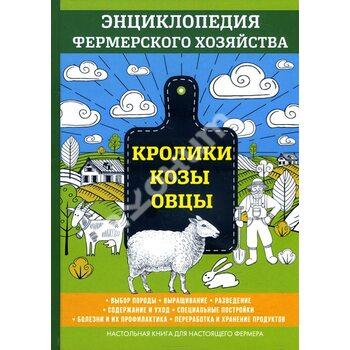 Кролики . Кози . Вівці . Енциклопедія фермерського господарства