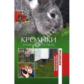 Кролики . Розведення і догляд