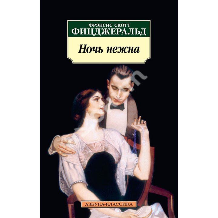 Ночь нежна - Фрэнсис Скотт Кей Фицджеральд (978-5-389-04764-8)