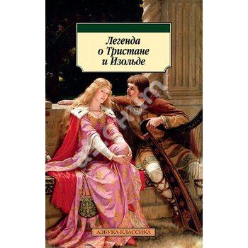 Легенда про Трістана та Ізольду