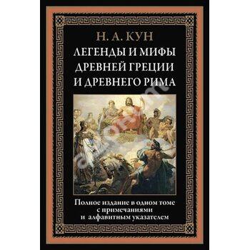 Легенди і міфи Стародавньої Греції та Стародавнього Риму