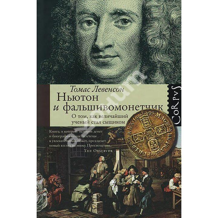 Ньютон и фальшивомонетчик. О том, как величайший ученый стал сыщиком - Томас Левенсон (978-5-17-077814-0)
