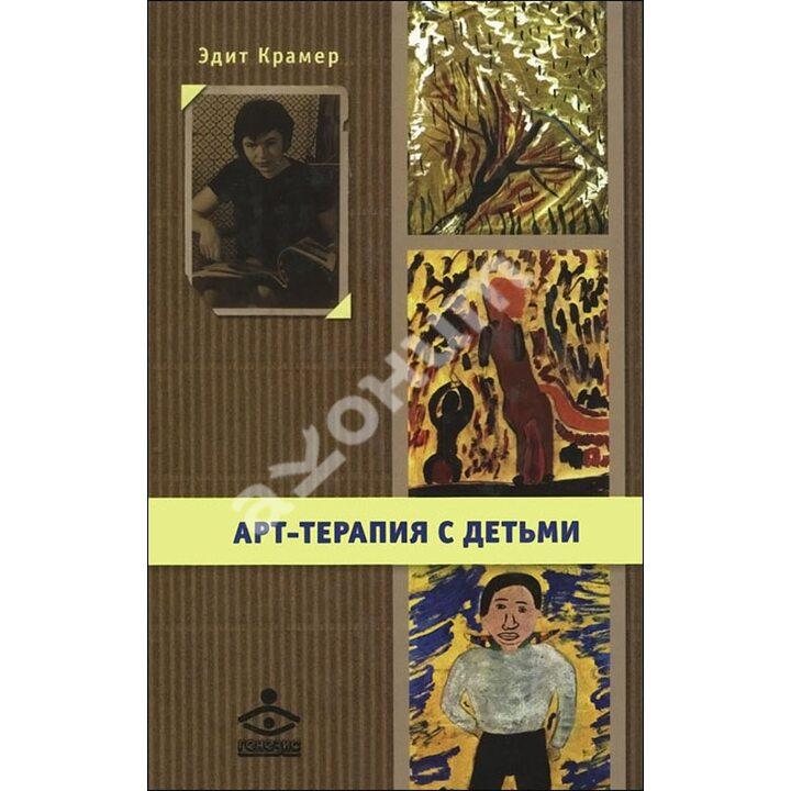 Арт-терапия с детьми (+ DVD) - Эдит Крамер (978-5-98563-297-2)