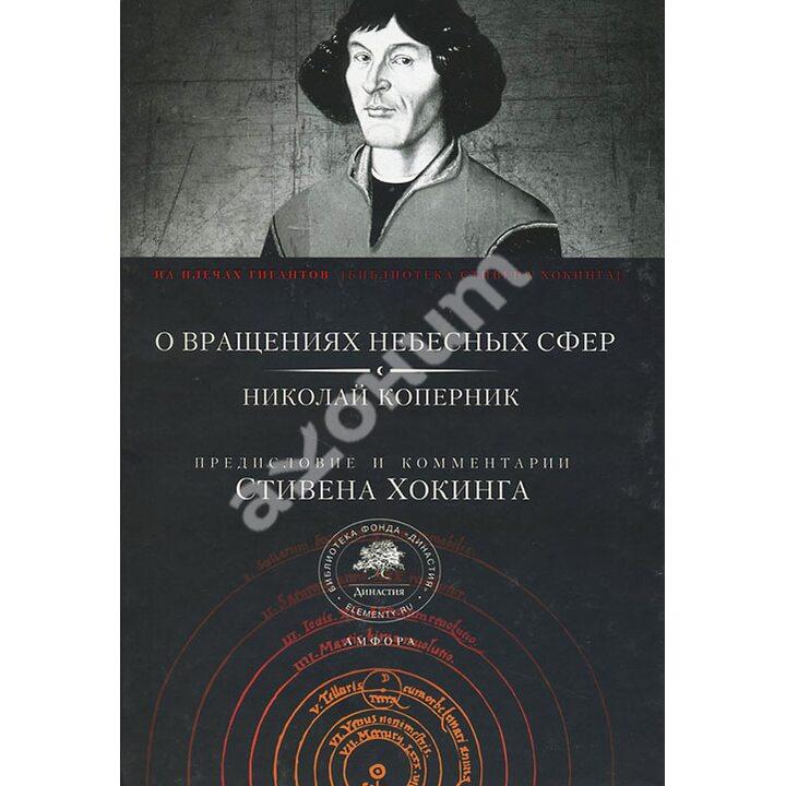 О вращениях небесных сфер - Николай Коперник (978-5-367-00896-8)