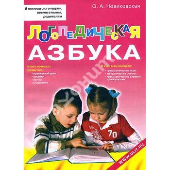 Логопедична абетка . Навчання грамоті дітей дошкільного віку
