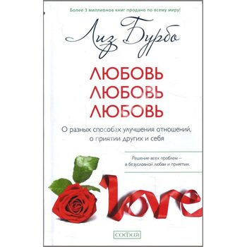 Любов , любов , любов : Про різні способи поліпшення відносин , про прийняття інших і себе