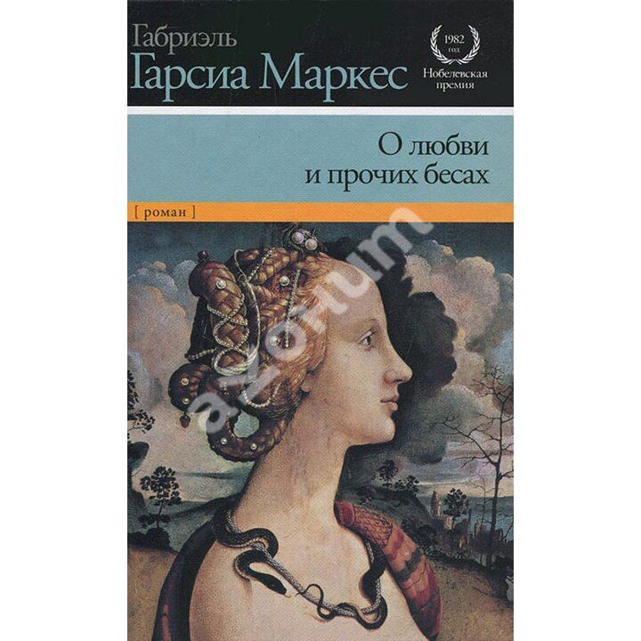 О любви и прочих бесах - Габриэль Гарсиа Маркес (978-5-17-086834-6)