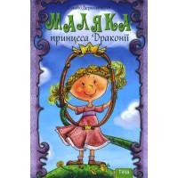 Маляка - принцеса Драконії