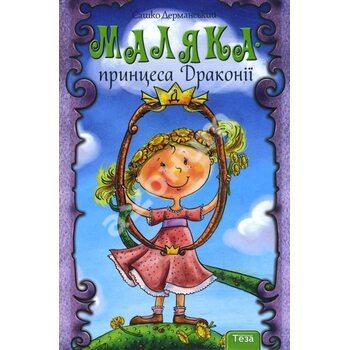 Маляки - принцеса Драконії