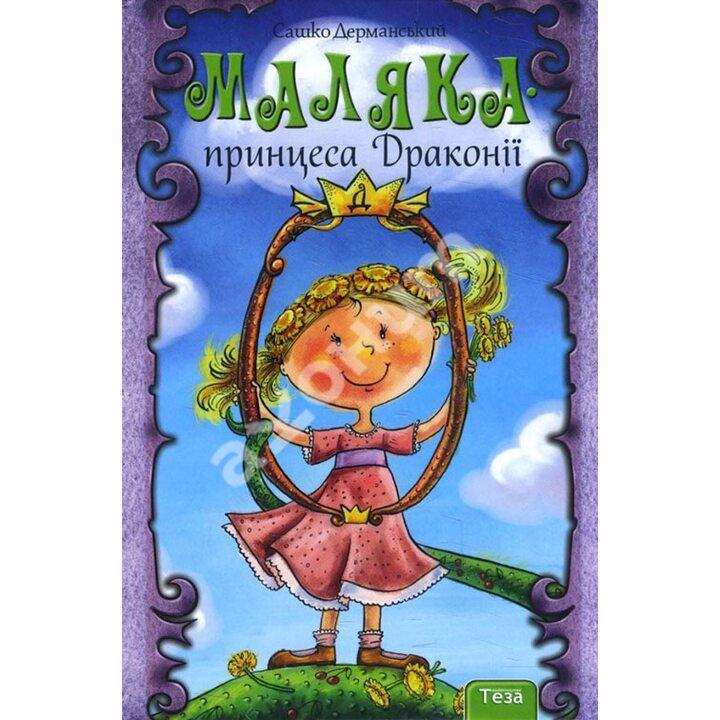 Маляка - принцеса Драконії - Сашко Дерманський (978-966-421-200-4)