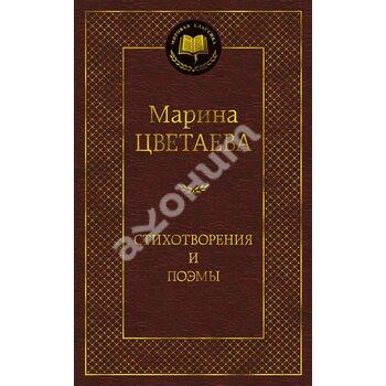 Марина Цветаєва. Вірші та поеми