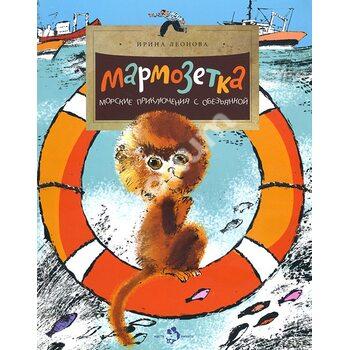 Мармозетка . Морські пригоди з мавпочкою