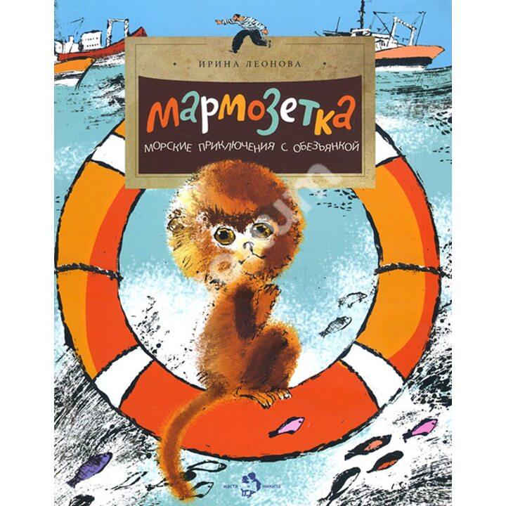 Мармозетка. Морские приключения с обезьянкой - Ирина Леонова (978-5-907147-31-7)