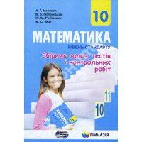 Математика 10 клас. Рівень стандарту. Збірник задач, тестів і контрольних робіт