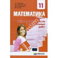 Математика 11 клас. Рівень стандарту. Збірник задач, тестів і контрольних робіт