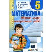 Математика 5 клас. Збірник задач і контрольних робіт