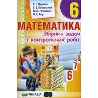 Математика 6 клас. Збірник задач і контрольних робіт