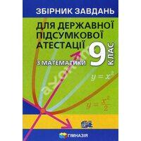 Математика . Збірник завдань для ДПА 2021. 9 клас