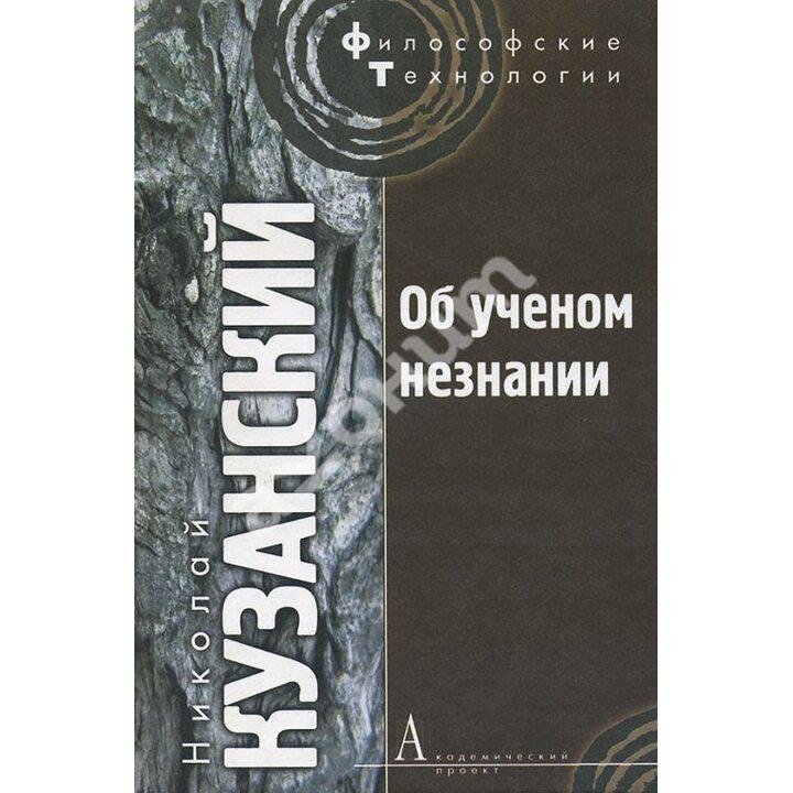 Об ученом незнании - Николай Кузанский (978-5-8291-1814-3)