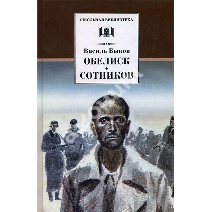 Обелиск. Сотников - Василь Быков (978-5-08-004723-7)