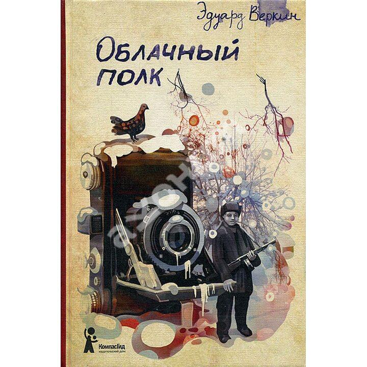 Облачный полк - Эдуард Веркин (978-5-00083-218-9)