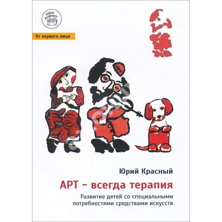 Арт - всегда терапия. Развитие детей со специальными потребностями средствами искусств - Юрий Красный (978-5-906351-15-9)