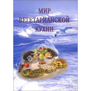 Світ вегетаріанської кухні