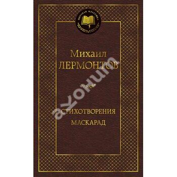 Михайло Лермонтов. Вірші . маскарад