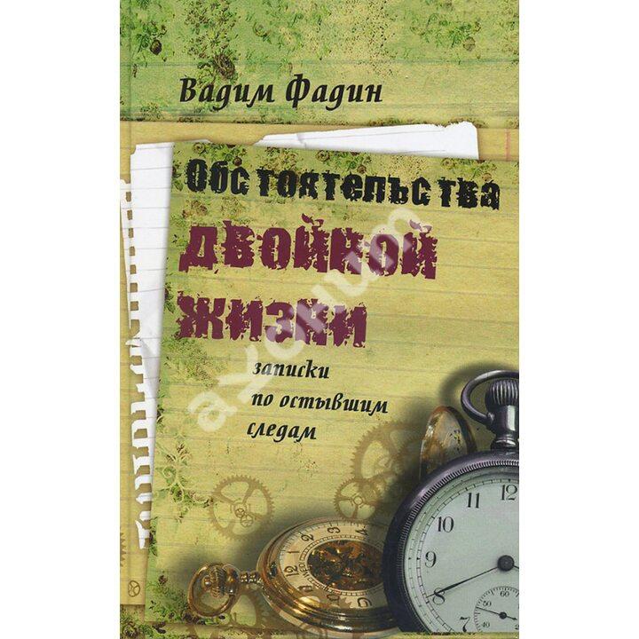 Обстоятельства двойной жизни. Записки по остывшим следам - Фадин В. И. (978-5-9691-0825-7)